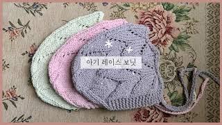 아기 보닛 뜨기ㅣ대바늘 뜨기ㅣ초보 뜨개질ㅣ뜨개질 아기모…