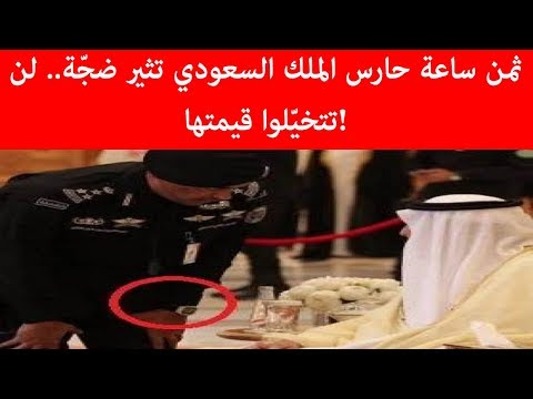 d53fc0cba  ثمن ساعة حارس الملك السعودي تثير ضجّة لن تتخيّلوا قيمتها! - YouTube