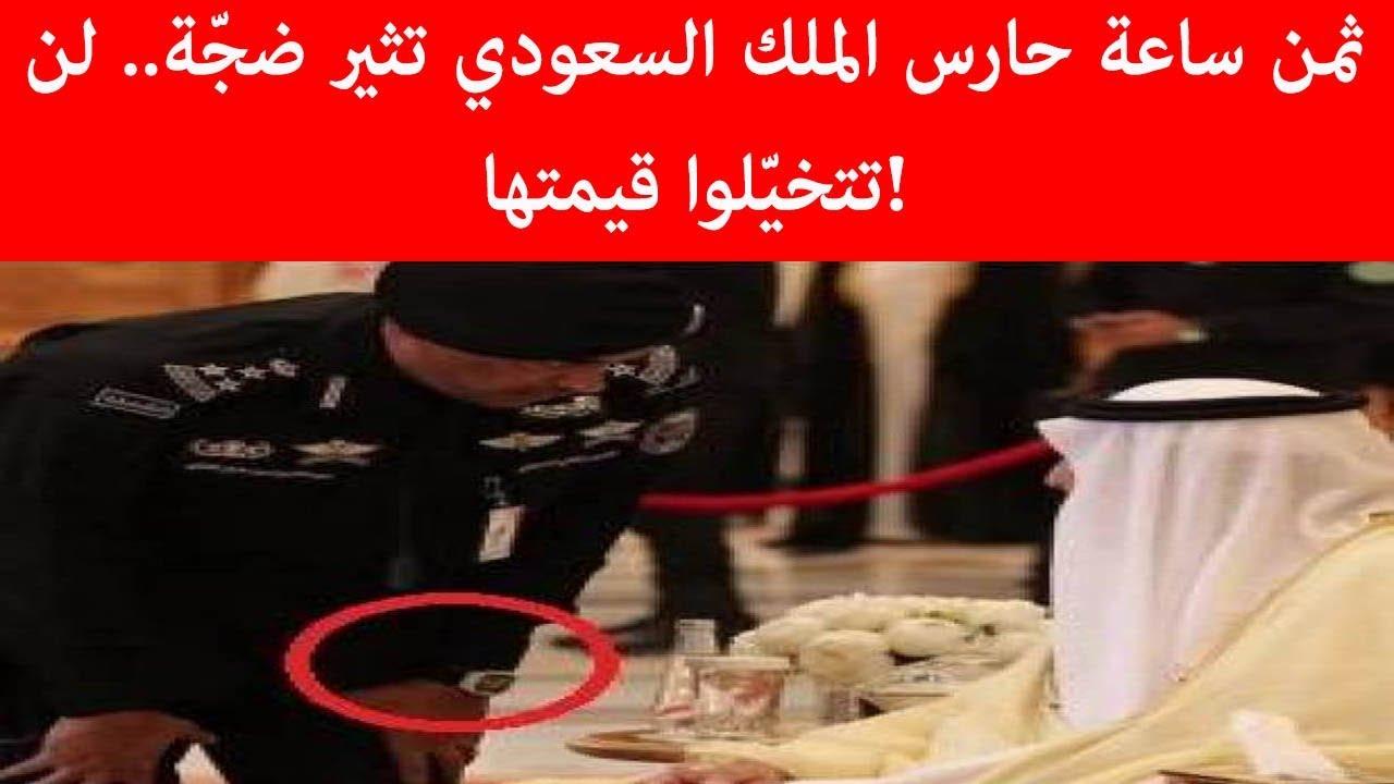 fbc49b6f1 ثمن ساعة حارس الملك السعودي تثير ضجّة لن تتخيّلوا قيمتها! - YouTube