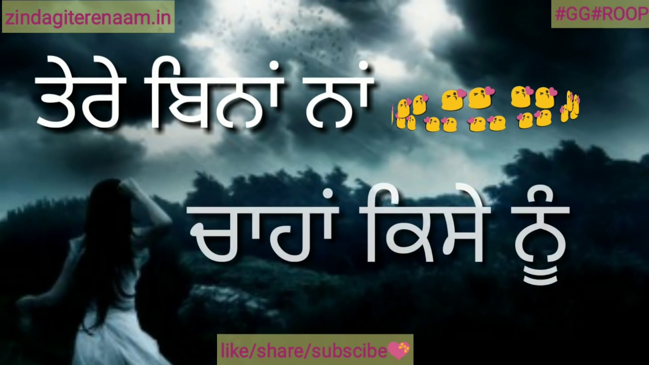 whatsapp sad video status    taare song    punjabi shayari ...