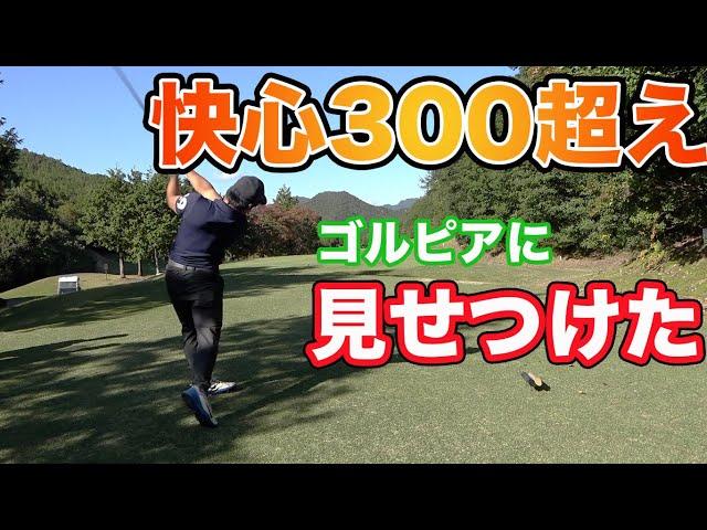 快心の300y超えドライブをゴルピアに見せつけた。ゴルピアコラボ!関西超激ムズコースでバトル! Part3(5-6H)