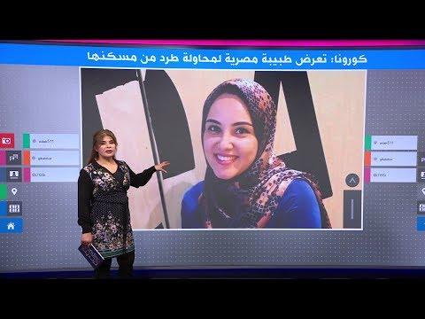 طبيبة مصرية تتعرض لإهانات ومحاولات الطرد من منزلها..والسبب كورونا  - نشر قبل 44 دقيقة