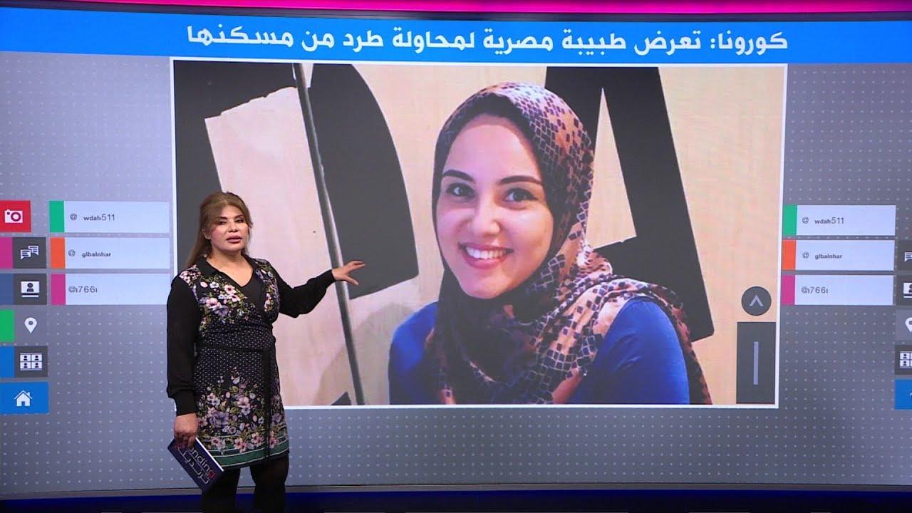 طبيبة مصرية تتعرض لإهانات ومحاولات الطرد من منزلها..والسبب كورونا