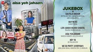 Aisa Yeh Jahaan Audio Jukebox | Palash Sen, Yashpal Sharma, Ira Dubey & Kymsleen Kholie