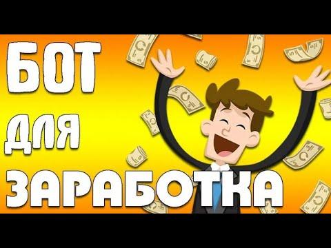 Бот для Bosslike, Бот для заработка ВКонтакте