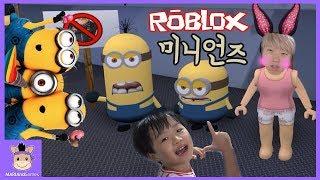 미니언즈 로블록스 나타났다! 점프맵 탈출 하기 (귀여움주의ㅋ)♡ 꿀잼 파쿠르 방탈출 게임 놀이 Robolox Minions Jump map | 말이야와게임들 MariAndGames