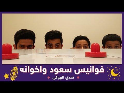 فوانيس سعود واخوانه | تحدي الهوكي
