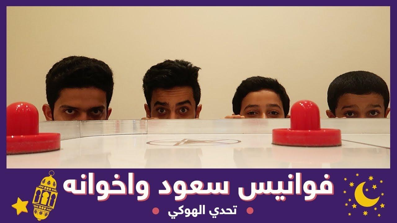 فوانيس سعود واخوانه تحدي الهوكي Youtube