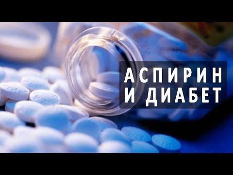 Применение аспирина при сахарном диабете