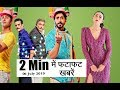 2 Minutes में जानिए Bollywood की फटाफट खबरें   Latest Updates   05 July 2019   Priyanka Chopra