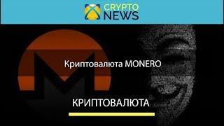 Криптовалюта Monero [XMR]