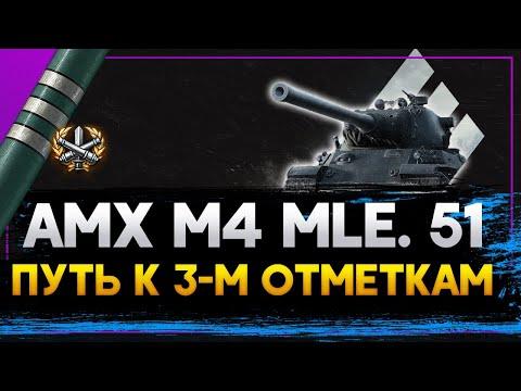 Видео: AMX M4 51 - Один из лучших ТТ 9 . Стрим World of Tanks