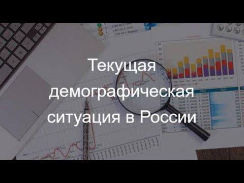 Текущая демографическая ситуация в России