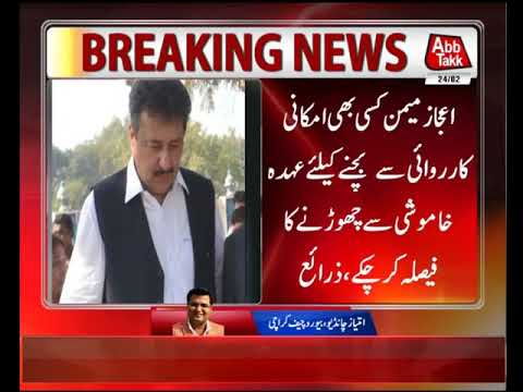 Another Big Corruption Scandal Surfaced in Sindh Government