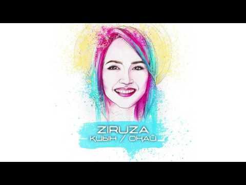 Ziruza - Қиын / Оңай (audio)