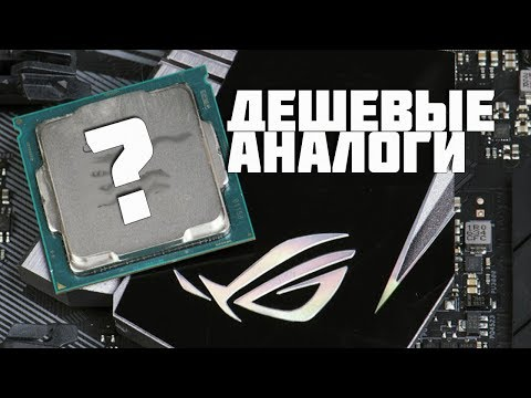 Дешевые аналоги I7 7700k и GTX 1050ti.