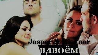 Jasper & Eleanor - мы вдвоём