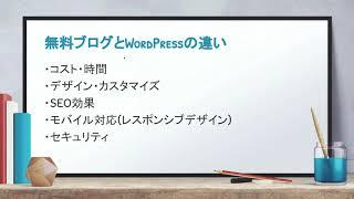 【アフィエイト】WordPressと無料ブログどっちがおすすめで稼げる?