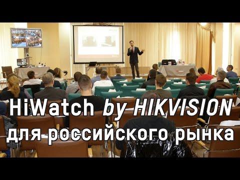 видео: hiwatch by hikvision для российского рынка видеонаблюдения