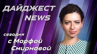 Digest News: Депортация украинской правозащитницы, День знаний в Берлине