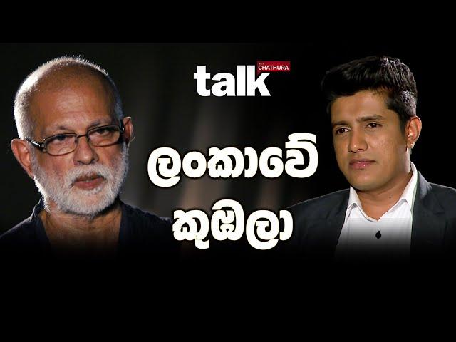 ලංකාවේ කුඹලා | Talk With Chatura | (Trailer)