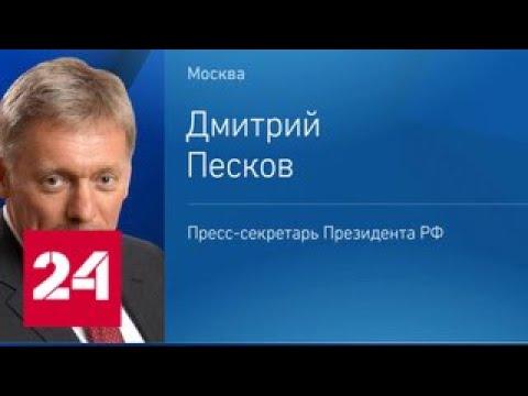 Россия считает выборы внутренним делом Украины, но может их не признать - Россия 24