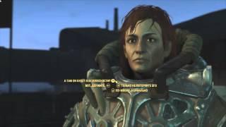 Fallout 4 Прохождение за Братство Стали