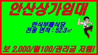 안산 고산동 일식집임대 안산일식집임대 [NO.195]