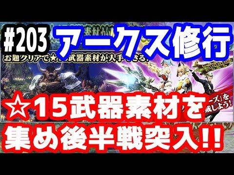 【PSO2実況】アークス修行 ~☆15武器素材を集め後半戦!~ SHIP3 ...