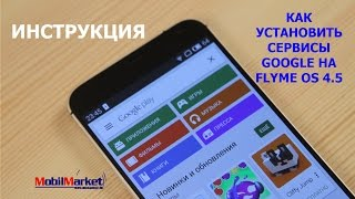 Установка сервисов Google на Flyme OS на примере Meizu MX5 .:MobilMarket.ru:.