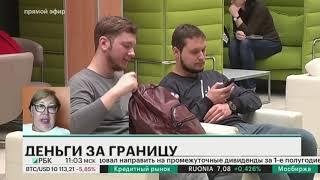 Новости РБК: Mastercard введет переводы за рубеж по номеру телефона / Видео