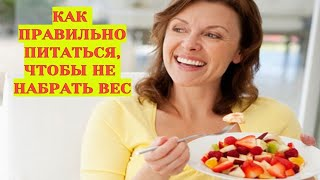 постер к видео Как правильно питаться, чтобы похудеть. Как стать диетологом для себя