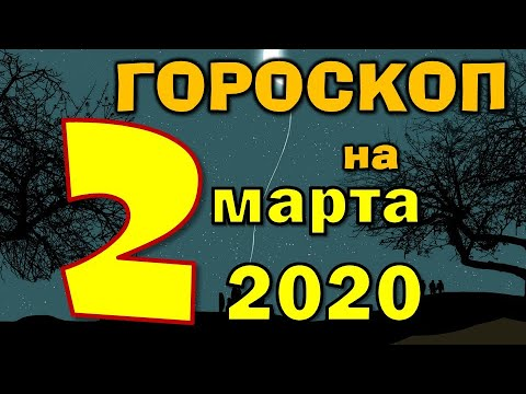 Гороскоп на завтра 2 марта 2020 для всех знаков зодиака. Гороскоп на сегодня 2 марта 2020 | Астрора