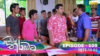 Husmak Tharamata | Episode 109 | 2019-10-02 Thumbnail
