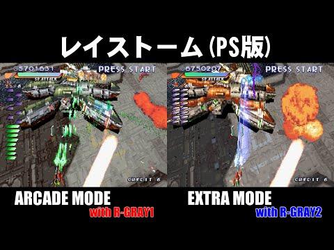 [STAGE#1-2] レイストーム アーケードモードとエクストラモードの比較