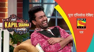 दी कपिल शर्मा शो | एपिसोड 5 | हसिये लगातार विक्की कौशल और यामी गौतम के साथ | सीज़न 2 |12 जनवरी, 2019