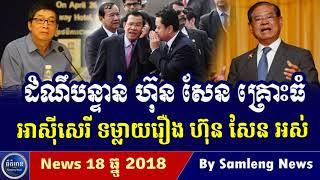 លោក ហ៊ុន សែន គ្រោះធំ អាស៊ីសេរី ទម្លាយរឿងអស់ថ្ងៃនេះ, Cambodia Hot News, Khmer News