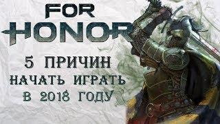 For Honor - 5 причин начать играть в 2018 году