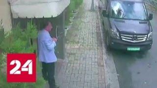 Смотреть видео Американские сенаторы официально возложили вину за смерть Хашогги на саудовского принца - Россия 24 онлайн
