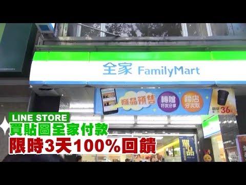 【全額回饋限3天】買LINE STORE貼圖全家付費| 台灣蘋果日報
