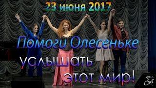 Благотворительный Концерт «Помоги Олесеньке услышать этот мир!»  1-я часть