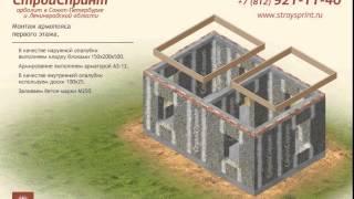 Как быстро построить дом? Стеновые панели из арболита!(Новая технология, которая позволяет экономить существенные средства на технике, рабочей силе и сопутствую..., 2015-03-03T08:39:06.000Z)