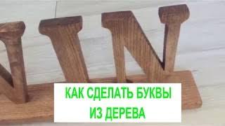 как сделать буквы из дерева