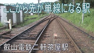 【駅に行って来た】叡山電鉄二軒茶屋駅は複線区間の末端駅