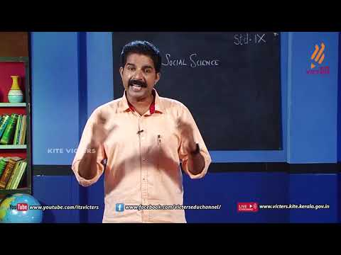 KITE VICTERS STD 9 Social Science Class 5 (First Bell-ഫസ്റ്റ് ബെല്‍)