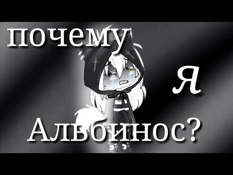 Мини фильм|| Почему я Альбинос? || гача лайф