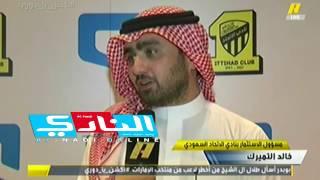 خالد التميرك يتحدث عن شراكة نادي الاتحاد مع شركة موبايلي