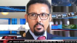 ETHIOPIAN REPORTER TV |  Amharic News 06/29/2016