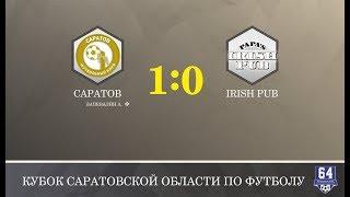 Саратов - Irish Pub 1:0 Кубок Саратовской области по футболу