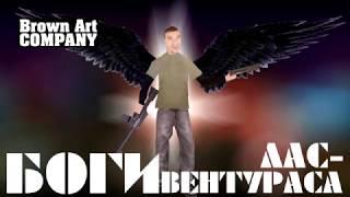 Заставка Боги Лас Вентураса - скоро новые видео, инфо в группе ВК